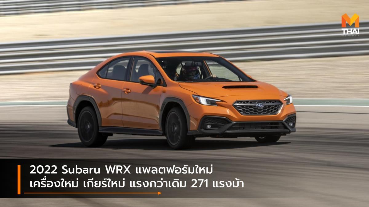 subaru Subaru WRX ซูบารุ รถใหม่ เปิดตัวรถใหม่