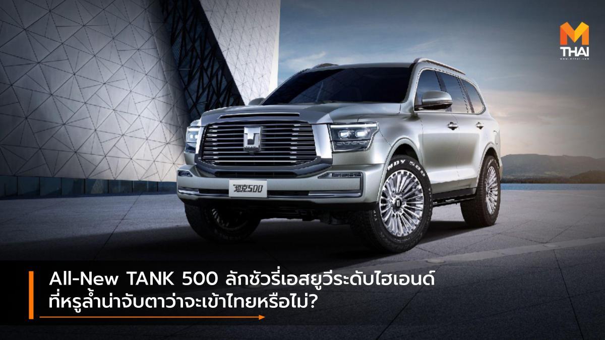 Chengdu Auto Show 2021 Great Wall Motor TANK TANK 500 รถใหม่ เกรท วอลล์ มอเตอร์ เปิดตัวรถใหม่