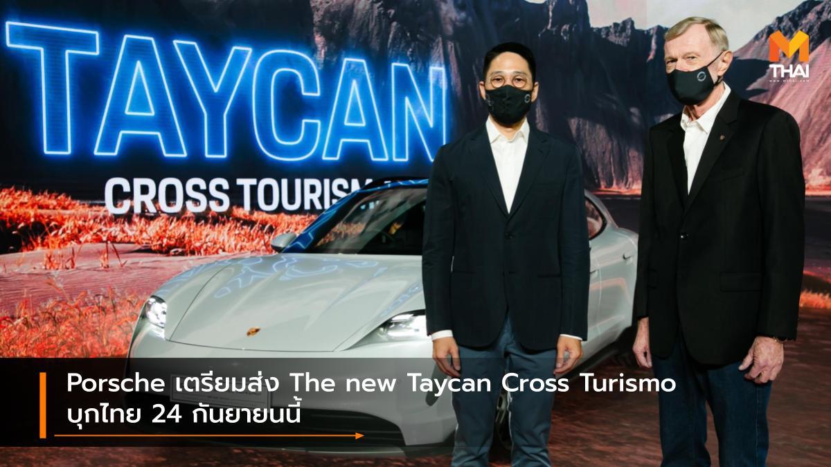 porsche Porsche Taycan Porsche Taycan Cross Turismo ปอร์เช่ ปอร์เช่ ไทคานน์ ปอร์เช่ ไทคานน์ ครอส ทัวริสโม เปิดตัวรถใหม่