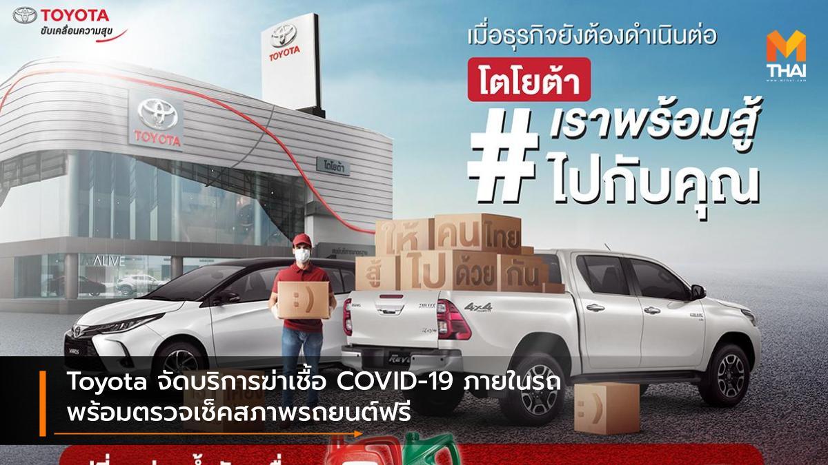 Toyota ฆ่าเชื้อโควิด-19 ศูนย์บริการรถยนต์ แคมเปญ โควิด-19 โตโยต้า โปรโมชั่น