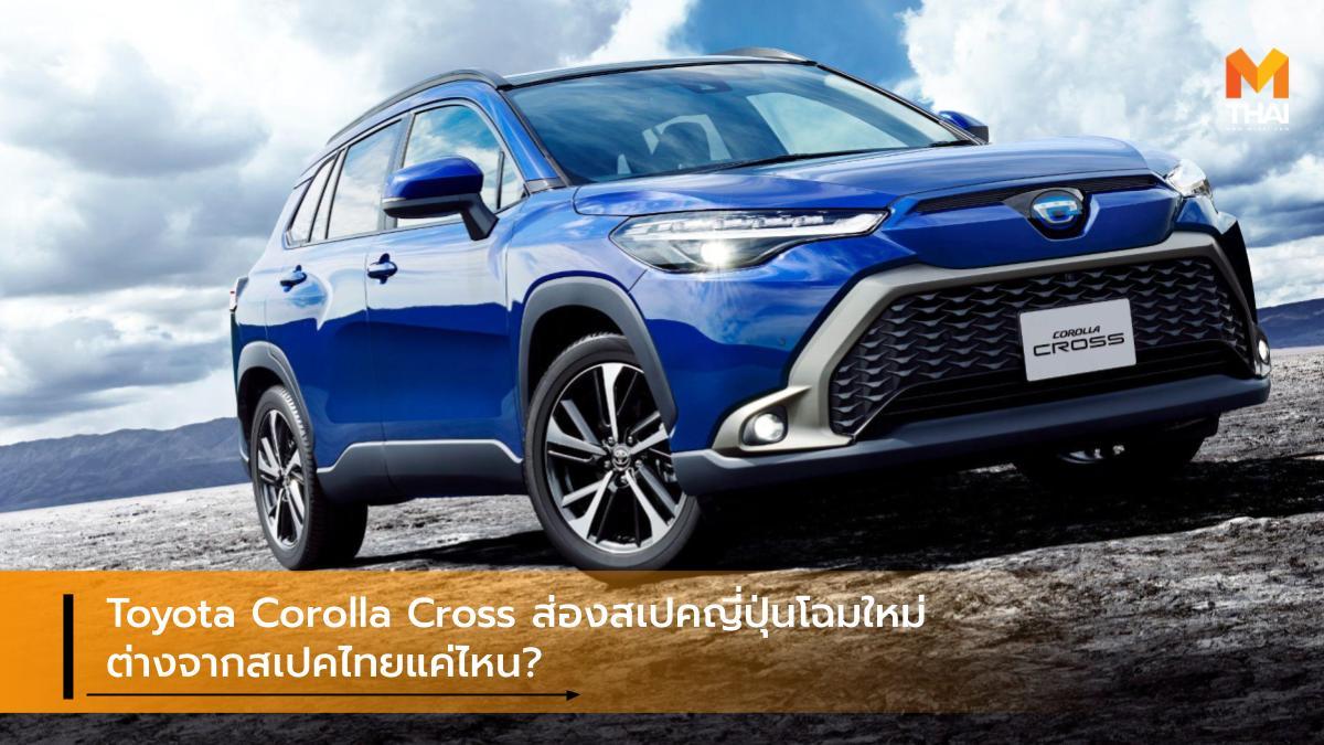 Toyota Toyota Corolla Cross รถใหม่ โตโยต้า โตโยต้า โคโรลล่า ครอส