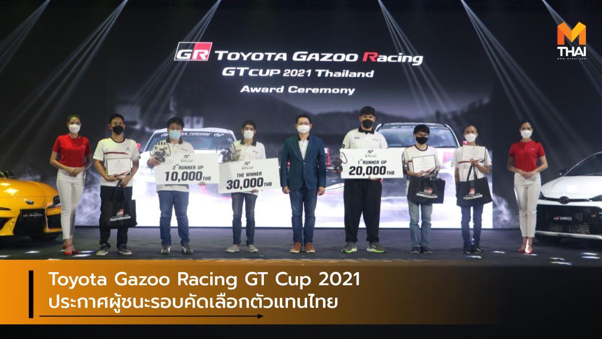 E-sports Toyota Toyota Gazoo Racing Toyota Gazoo Racing GT Cup 2021 Thailand อีสปอร์ต โตโยต้า