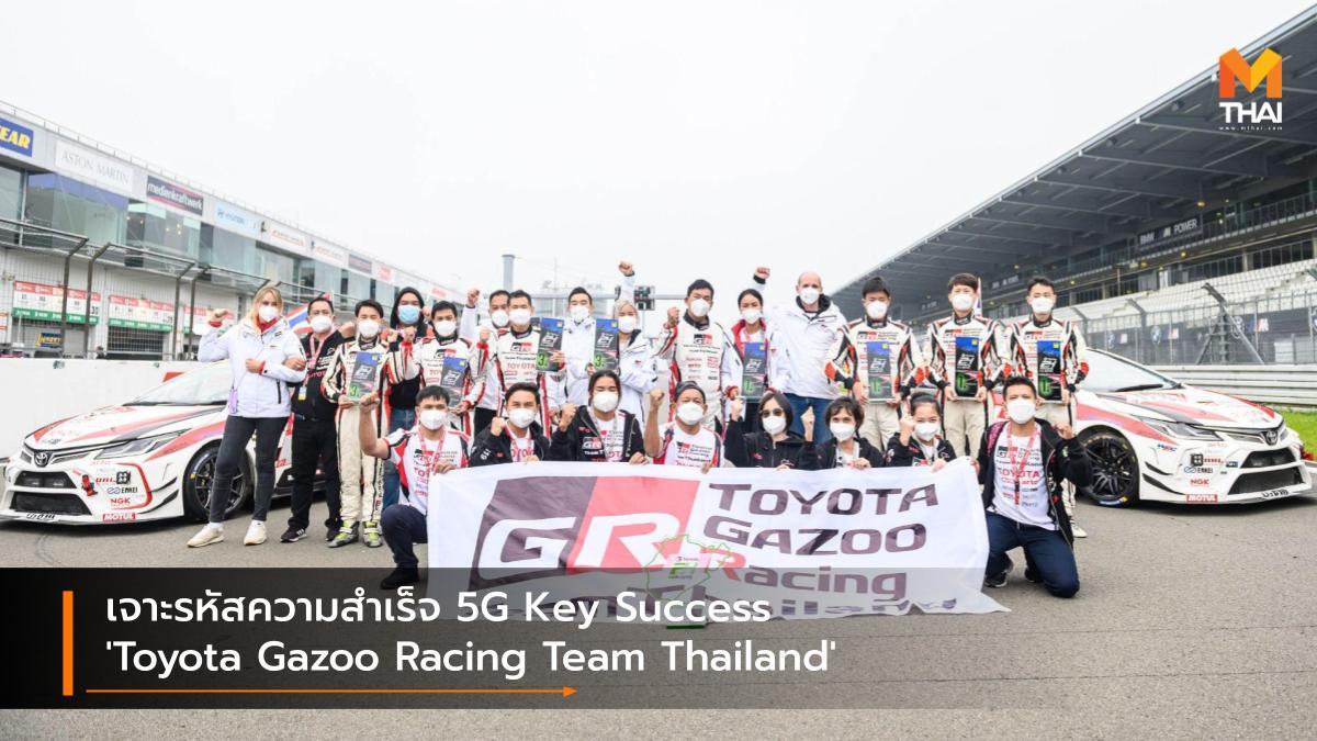 Toyota Gazoo Racing Team Thailand สุทธิพงศ์สมิตชาติ โตโยต้า กาซู เรซซิ่ง ทีมไทยแลนด์