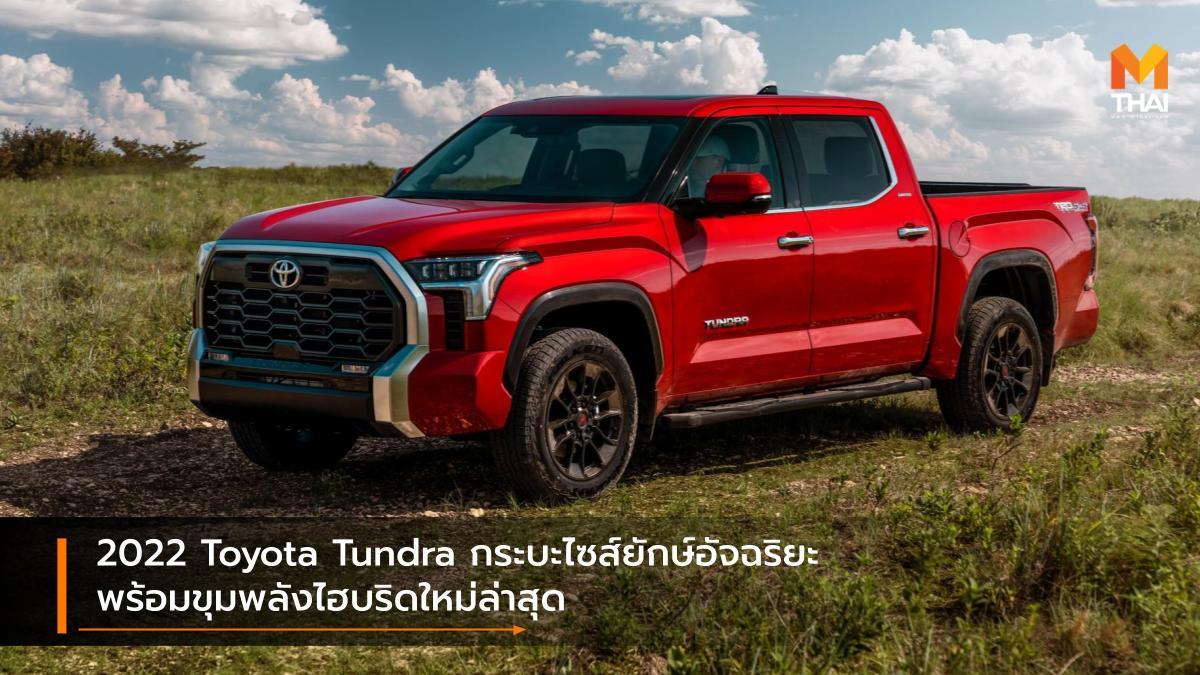 Toyota Toyota Tundra กระบะโตโยต้า รถใหม่ โตโยต้า