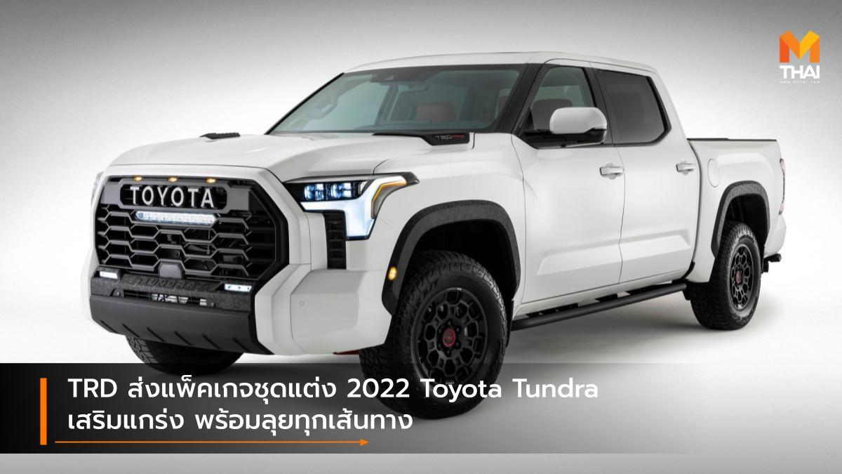Toyota Toyota Tundra TRD ชุดแต่ง TRD ทีอาร์ดี รถรุ่นพิเศษ โตโยต้า