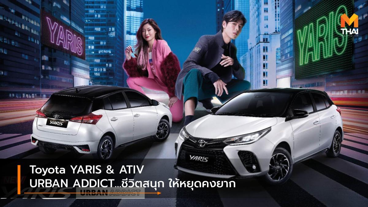 Toyota Toyota ATIV toyota yaris รุ่นปรับโฉม โตโยต้า โตโยต้า ยาริส โตโยต้า เอทีฟ