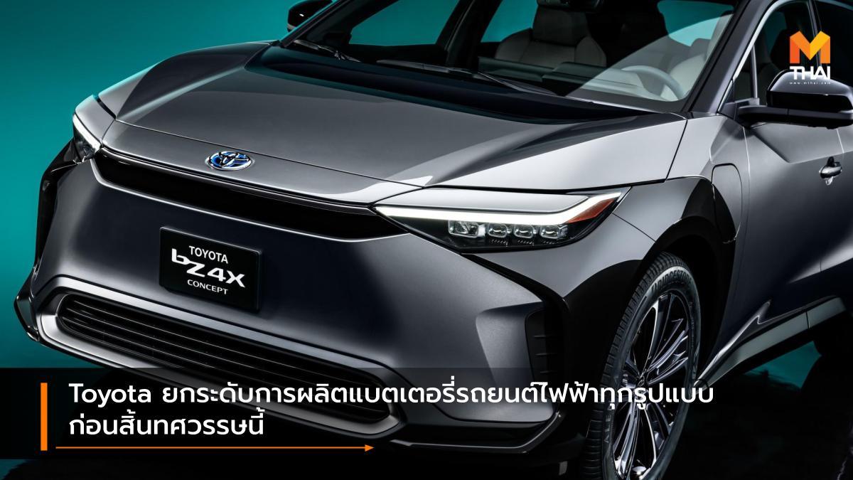 EV car hybrid Toyota รถยนต์ไฟฟ้า รถยนต์ไฮบริด โตโยต้า