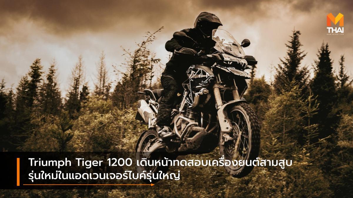 Teaser TRIUMPH Triumph Motorcycles Triumph Tiger 1200 ภาพทีเซอร์ รถทดสอบ ไทรอัมพ์ ไทรอัมพ์ มอเตอร์ไซเคิลส์ ไทรอัมพ์ ไทเกอร์ 1200