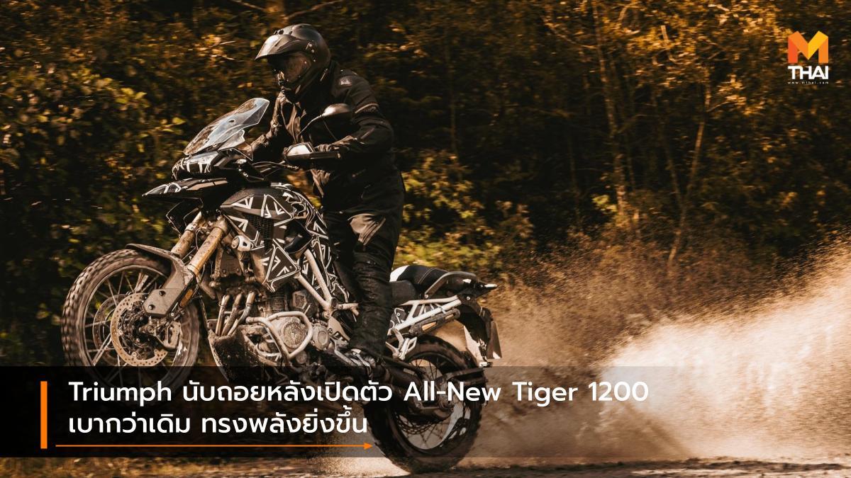 TRIUMPH Triumph Tiger 1200 ภาพทีเซอร์ รถใหม่ ไทรอัมพ์ ไทรอัมพ์ ไทเกอร์ 1200