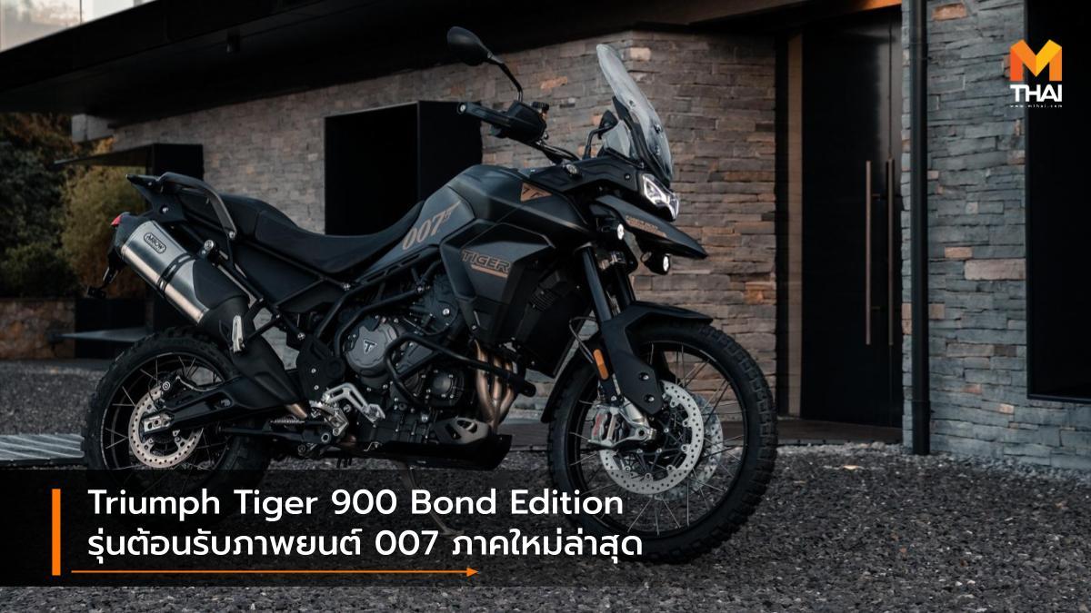 007 JAMES BOND No Time To Die TRIUMPH Triumph Motorcycles Triumph Tiger 900 Triumph Tiger 900 Bond Edition รถรุ่นพิเศษ เจมส์ บอนด์ 007 ไทรอัมพ์ ไทรอัมพ์ มอเตอร์ไซเคิลส์ ไทรอัมพ์ ไทเกอร์ 900