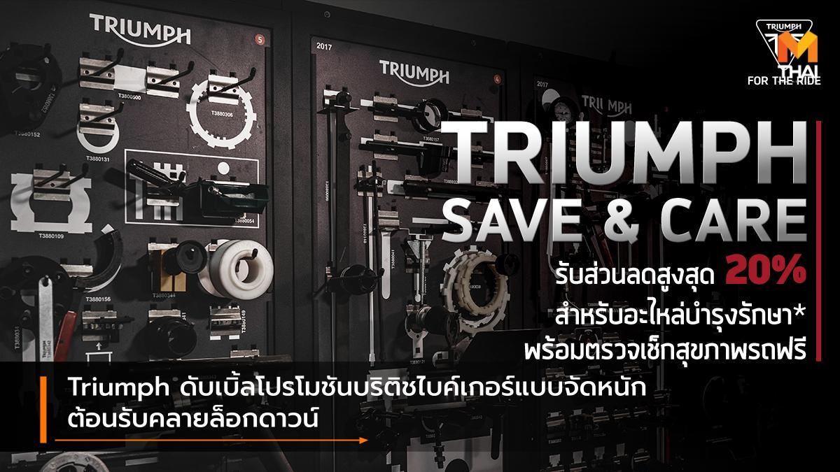 TRIUMPH TRIUMPH SAVE & CARE แคมเปญ โปรโมชั่น ไทรอัมพ์ ไทรอัมพ์ มอเตอร์ไซเคิลส์