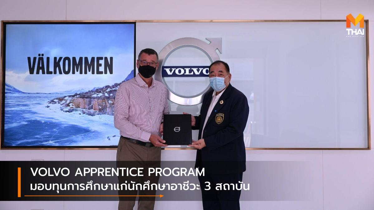 volvo VOLVO APPRENTICE PROGRAM พิธีมอบทุนการศึกษา มอบทุนการศึกษา วอลโว่ อาชีวะ