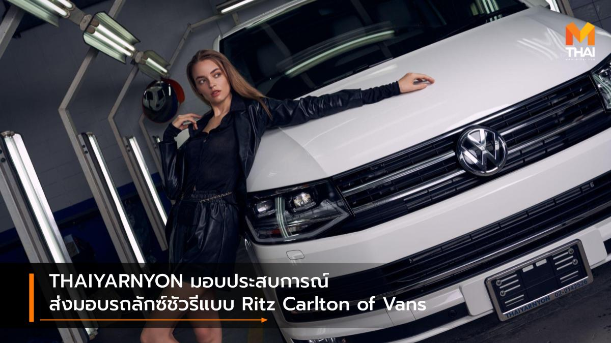 THAIYARNYON Volkswagen Volkswagen Caravelle ไทยยานยนต์
