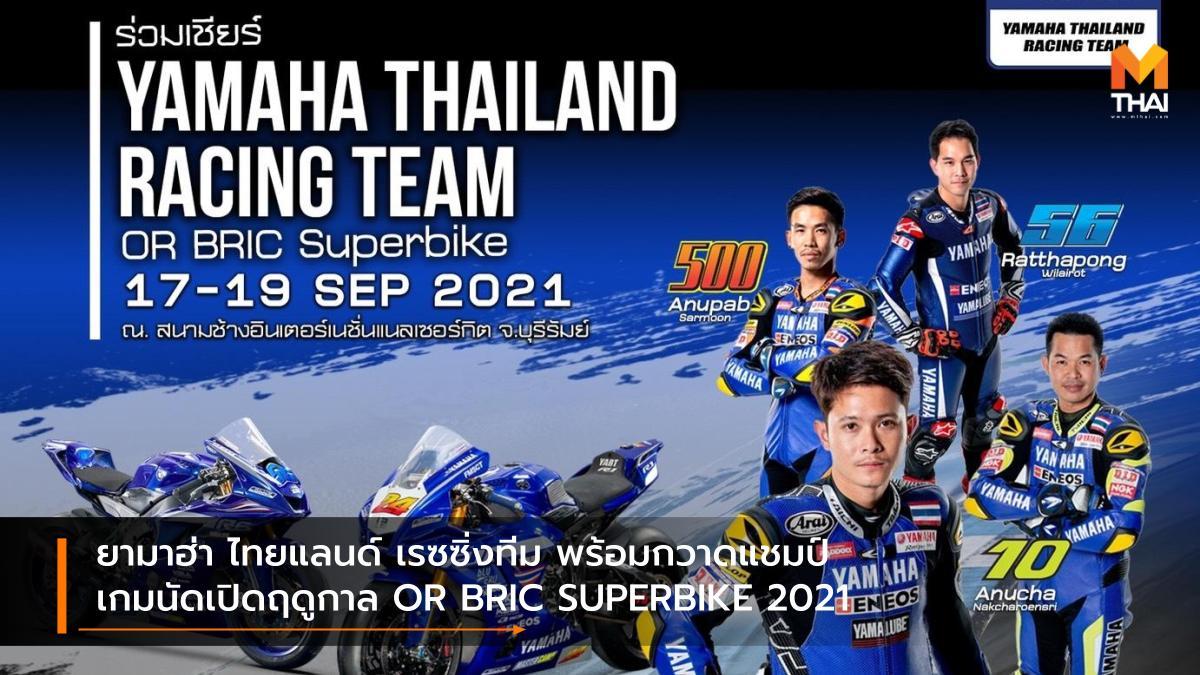 Chang International Circuit OR BRIC Superbike 2021 YAMAHA THAILAND RACING TEAM ยามาฮ่า ไทยแลนด์ เรซซิ่งทีม รัฐพงษ์ วิไลโรจน์ สนามช้าง อินเตอร์เนชั่นแนล เซอร์กิต อนุชา นาคเจริญศรี อนุภาพ ซามูล อภิวัฒน์ วงศ์ธนานนท์