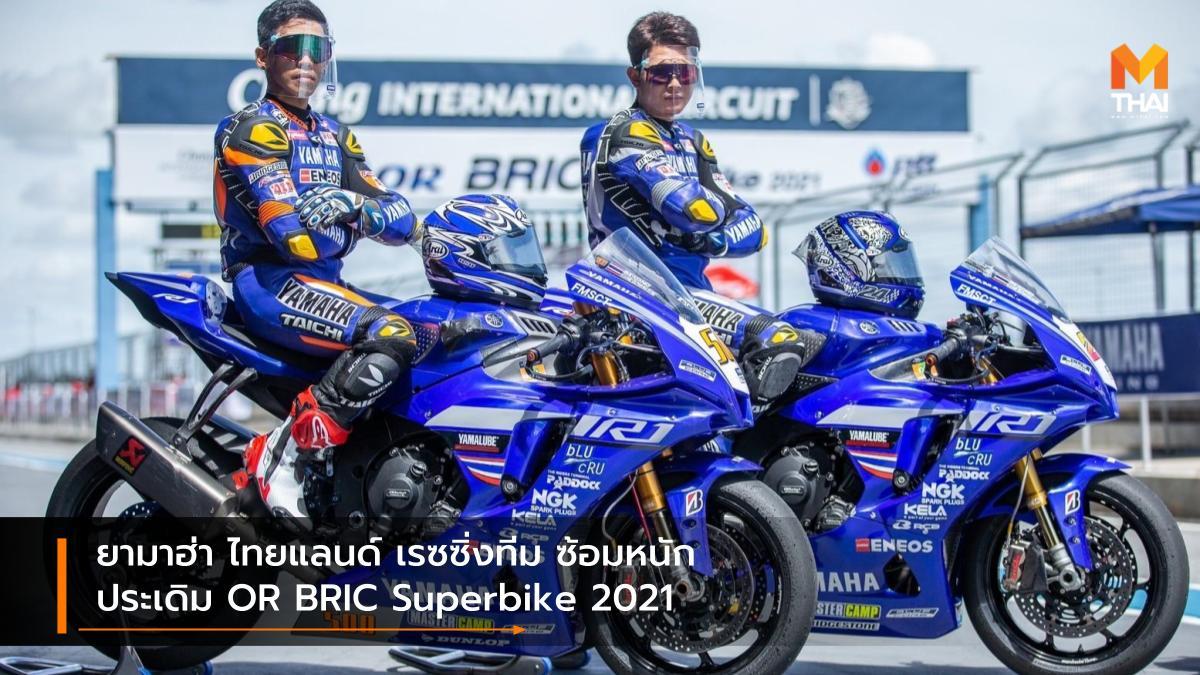 Chang International Circuit OR BRIC Superbike 2021 ช้าง อินเตอร์เนชั่นแนล เซอร์กิต ยามาฮ่า ไทยแลนด์ เรซซิ่งทีม รัฐพงษ์ วิไลโรจน์ อนุชา นาคเจริญศรี อนุภาพ ซามูล อภิวัฒน์ วงศ์ธนานนท์ โออาร์ บีอาร์ไอซี ซูเปอร์ไบค์ ไทยแลนด์ 2021
