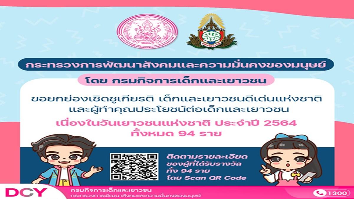 กรมกิจการเด็กและเยาวชน วันเยาวชนแห่งชาติ วันเยาวชนแห่งชาติ ประจำปี 2564