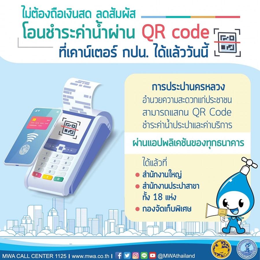 QR Code การประปานครหลวง จ่ายค่าน้ำ