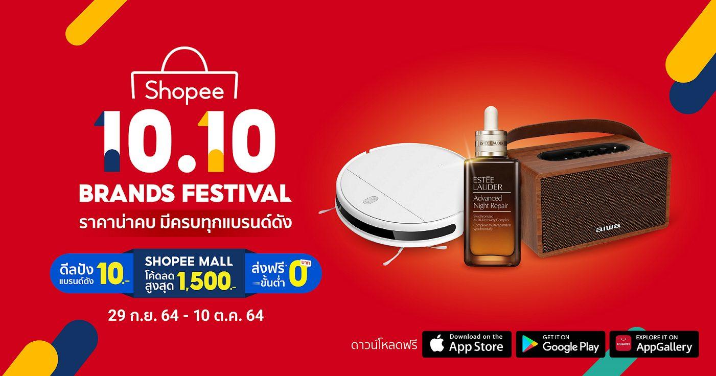 Shopee Shopee 10.10 Brands Festival