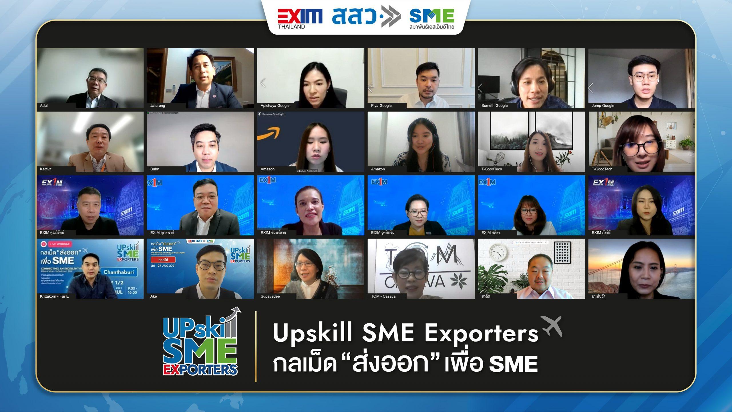 SME Upskill SME Exporters การส่งออก ธนาคารเพื่อการส่งออกและนำเข้าแห่งประเทศไทย สสว. สำนักงานส่งเสริมวิสาหกิจขนาดกลางและขนาดย่อม เอ็กซิม แบงก์