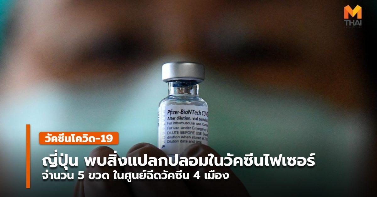 ญี่ปุ่น วัคซีนโควิด-19 สิ่งแปลกปลอม โควิด-19