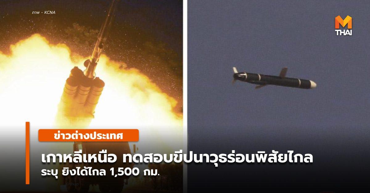 ข่าวต่างประเทศ ขีปนาวุธ เกาหลีเหนือ เกาหลีใต้