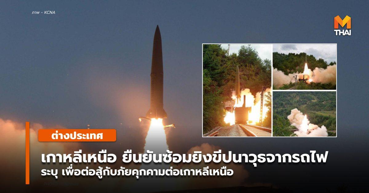 ข่าวต่างประเทศ ขีปนาวุธ เกาหลีเหนือ