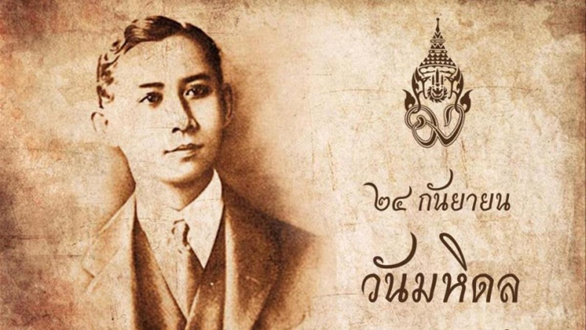 พระบิดาแห่งการแพทย์แผนปัจจุบันของไทย วันมหิดล วันสำคัญ วันสำคัญของไทย