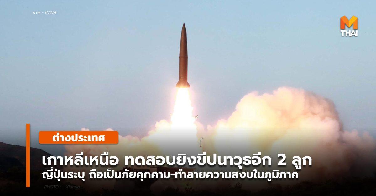 ข่าวต่างประเทศ ขีปนาวุธ ญี่ปุ่น เกาหลีเหนือ