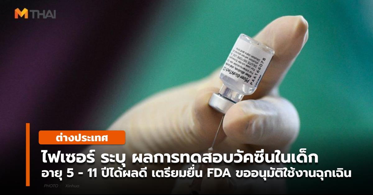 วัคซีน วัคซีนโควิด-19 วัคซีนไฟเซอร์ โควิด-19