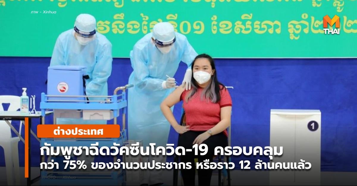 Sinopharm SinoVac กัมพูชา ข่าวต่างประเทศ วัคซีนป้องกันโควิด-19 โควิด-19