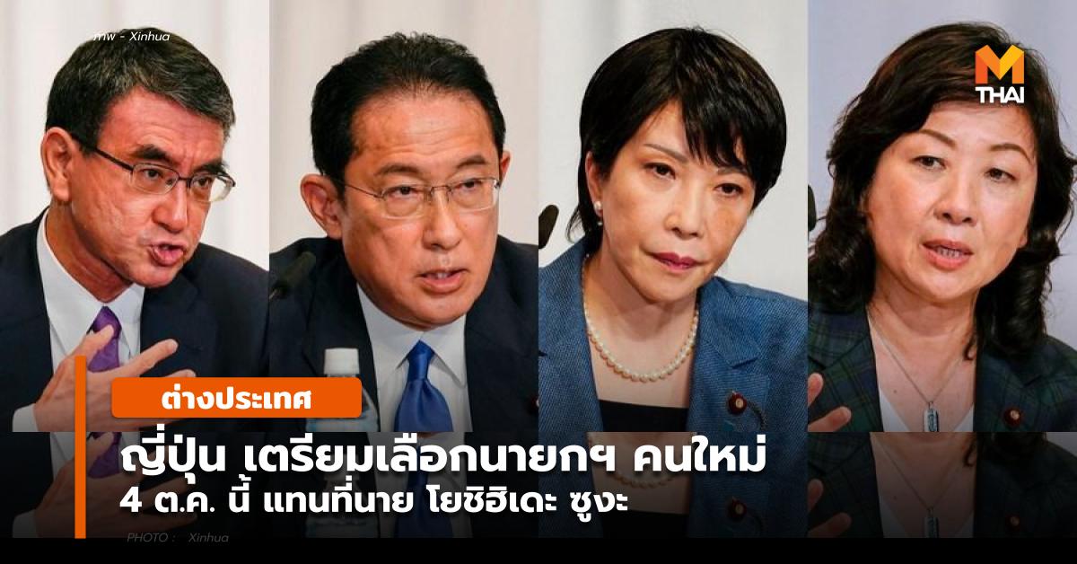 ข่าวต่างประเทศ ญี่ปุ่น นายกรัฐมนตรีญี่ปุ่น
