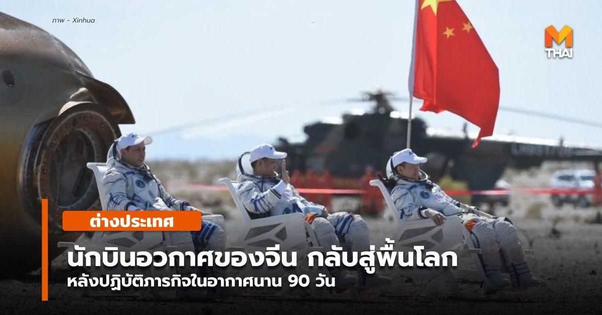 ข่าวต่างประเทศ จีน นักบินอวกาศ