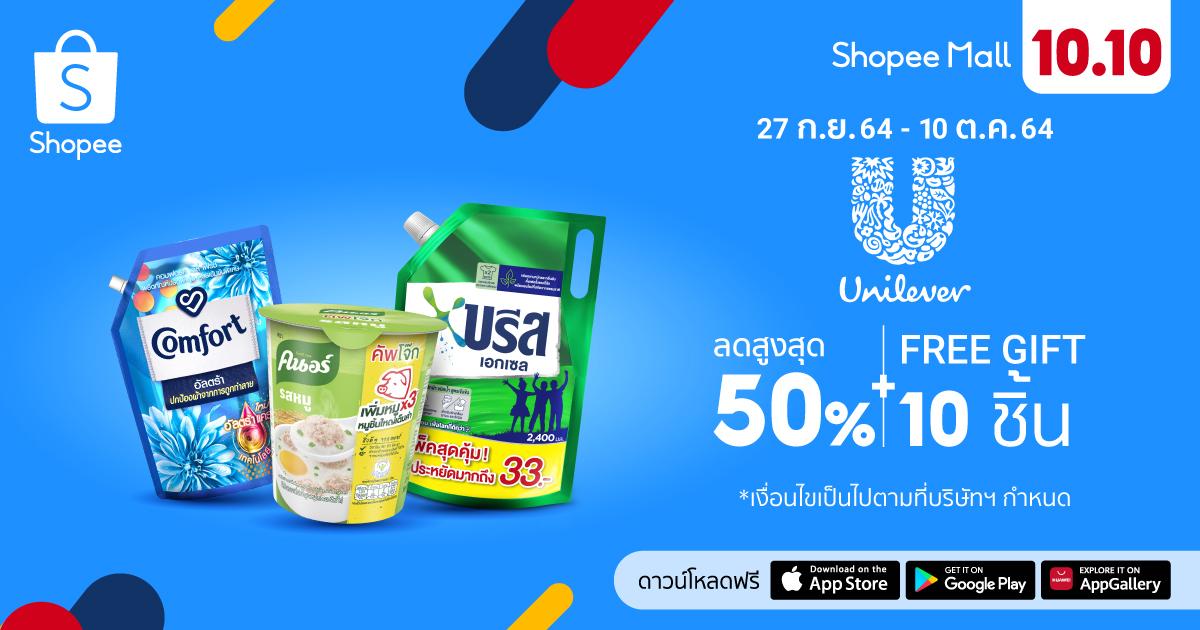 Shopee Shopee 10.10 Brands Festival Unilever
