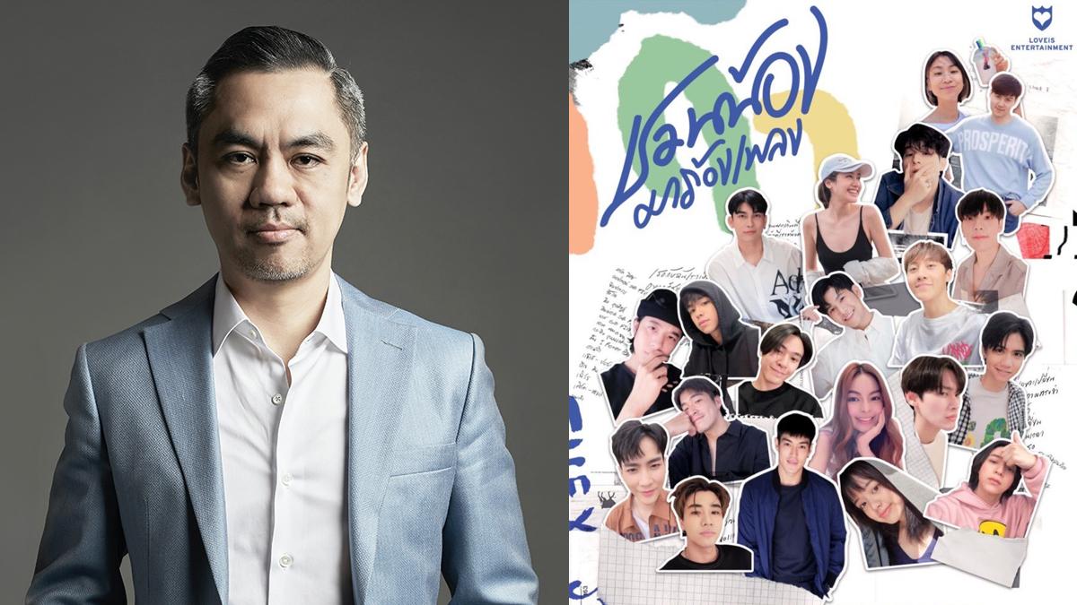 LOVEiS Entertainment กระทิง ขุนณรงค์ จี๊บ เทพอาจ ชวนน้องมาร้องเพลง มิว ศุภศิษฏ์ อาเล็ก ธีรเดช