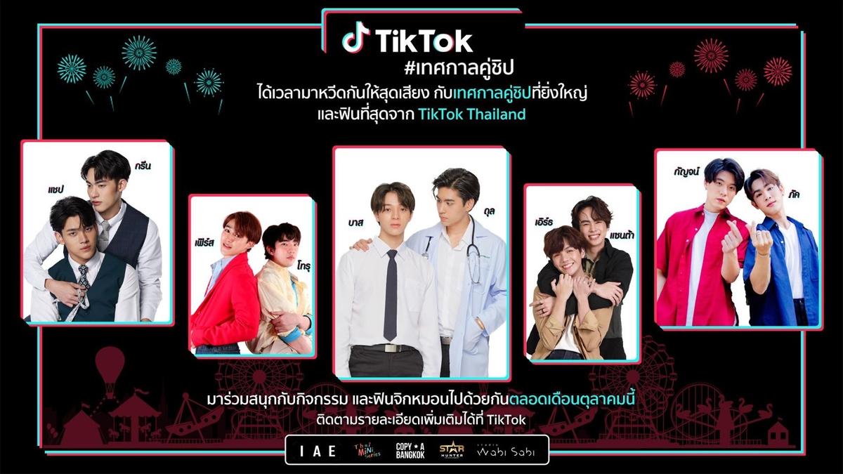 TikTok เทศกาลคู่ชิป