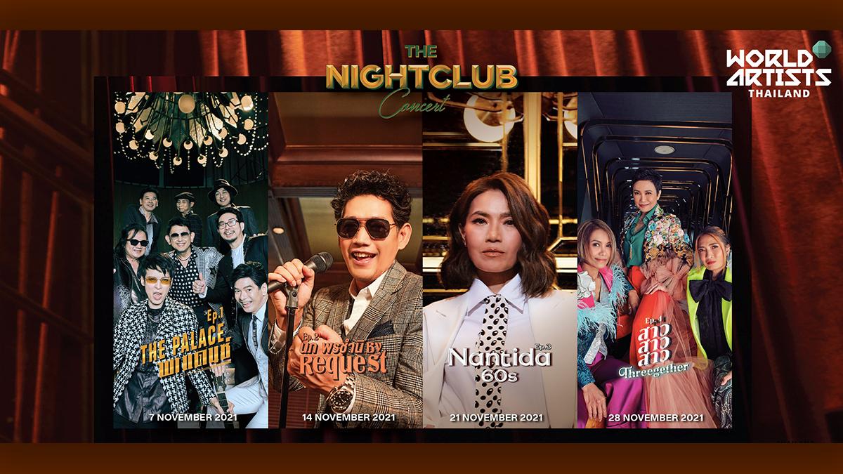 The Nightclub Concert World Artists Thailand นภ พรชำนิ นันทิดา แก้วบัวสาย สาว สาว สาว เดอะ พาเลซ