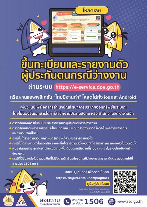 ประกันสังคม ผู้ประกันตน แอพพลิเคชั่นไทยมีงานทำ