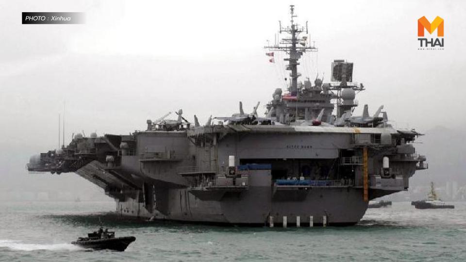 กองทัพเรือสหรัฐฯ ข่าวต่างประเทศ เรือบรรทุกเครื่องบิน