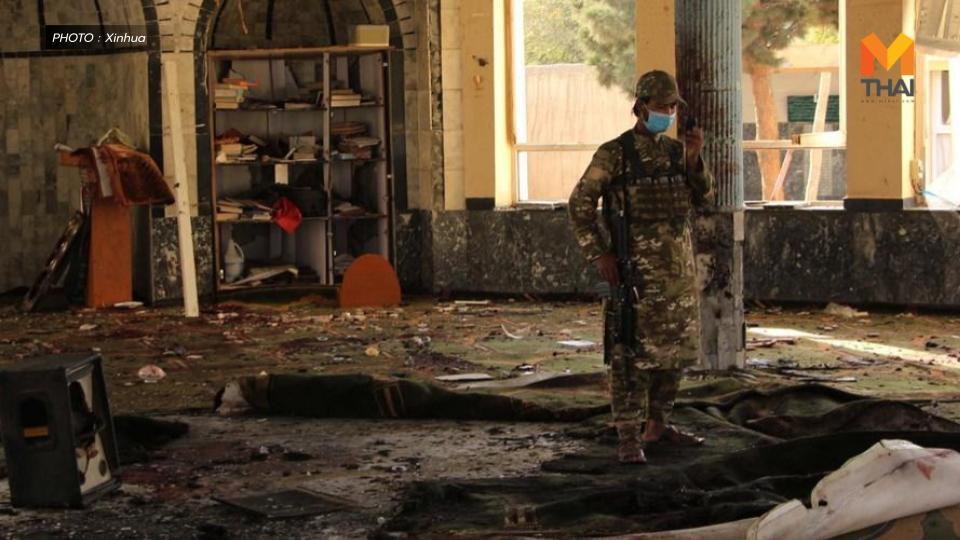 ข่าวต่างประเทศ ระเบิดพลีชีพ อัฟกานิสถาน