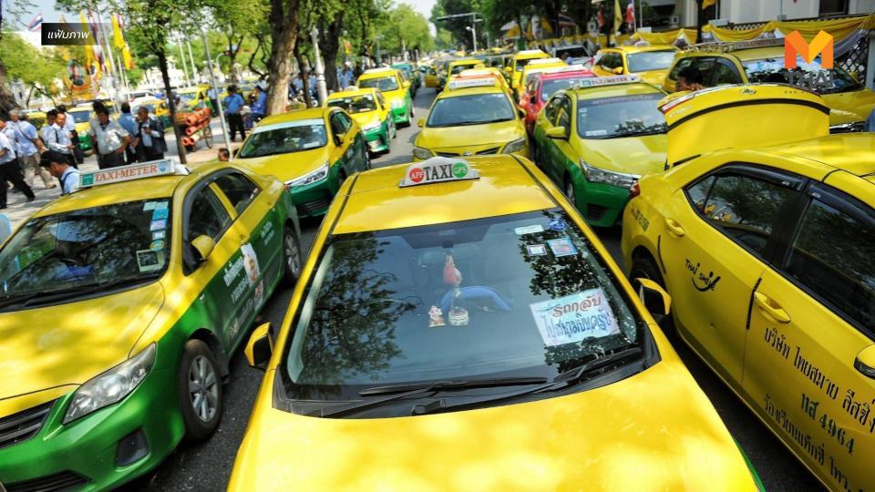 วินมอเตอร์ไซค์ เงินช่วยเหลือแท็กซี่ เงินเยียวยา