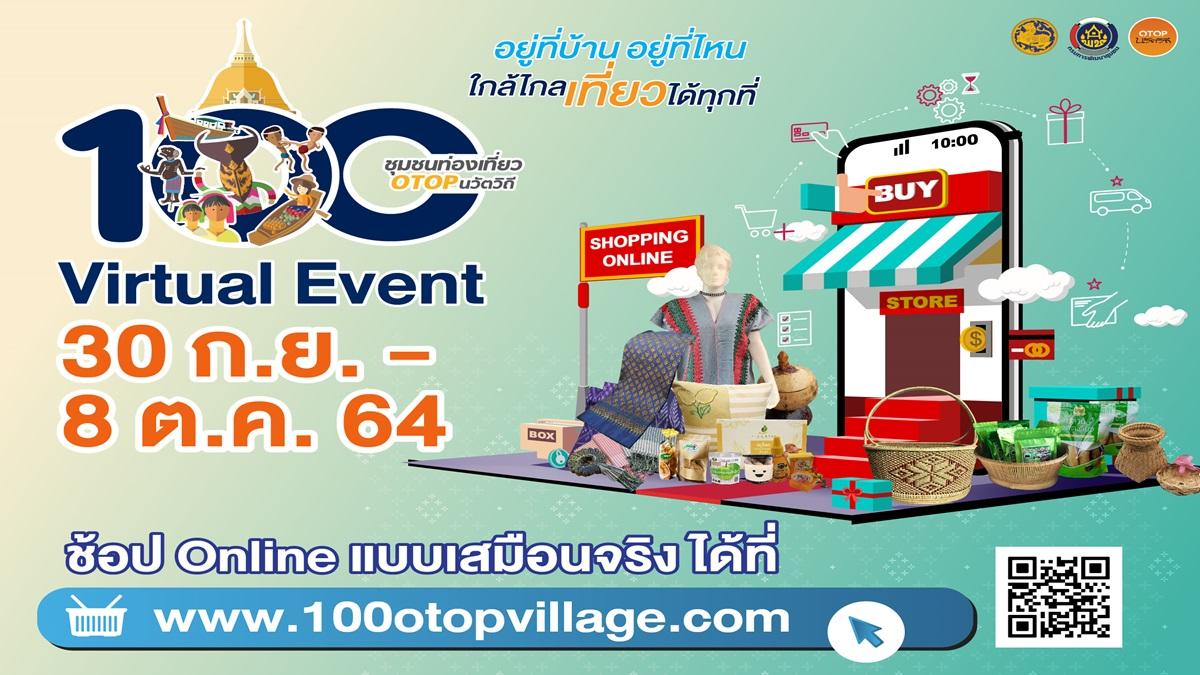 OTOP Virtual Tour การท่องเที่ยว