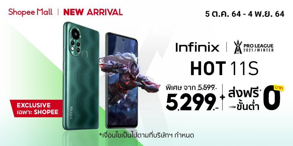 infinix Infinix HOT 11S