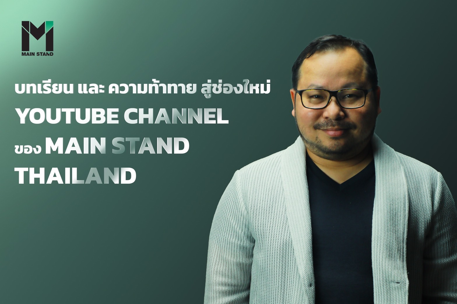 Digital Busines MAIN STAND THAILAND บริษัท เมนสแตนด์ ครีเอเตอร์ (ประเทศไทย) จำกัด