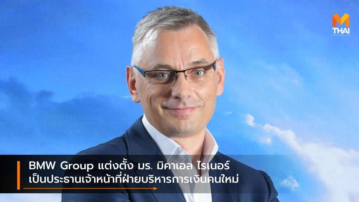 BMW บีเอ็มดับเบิลยู บีเอ็มดับเบิลยู กรุ๊ป ประเทศไทย