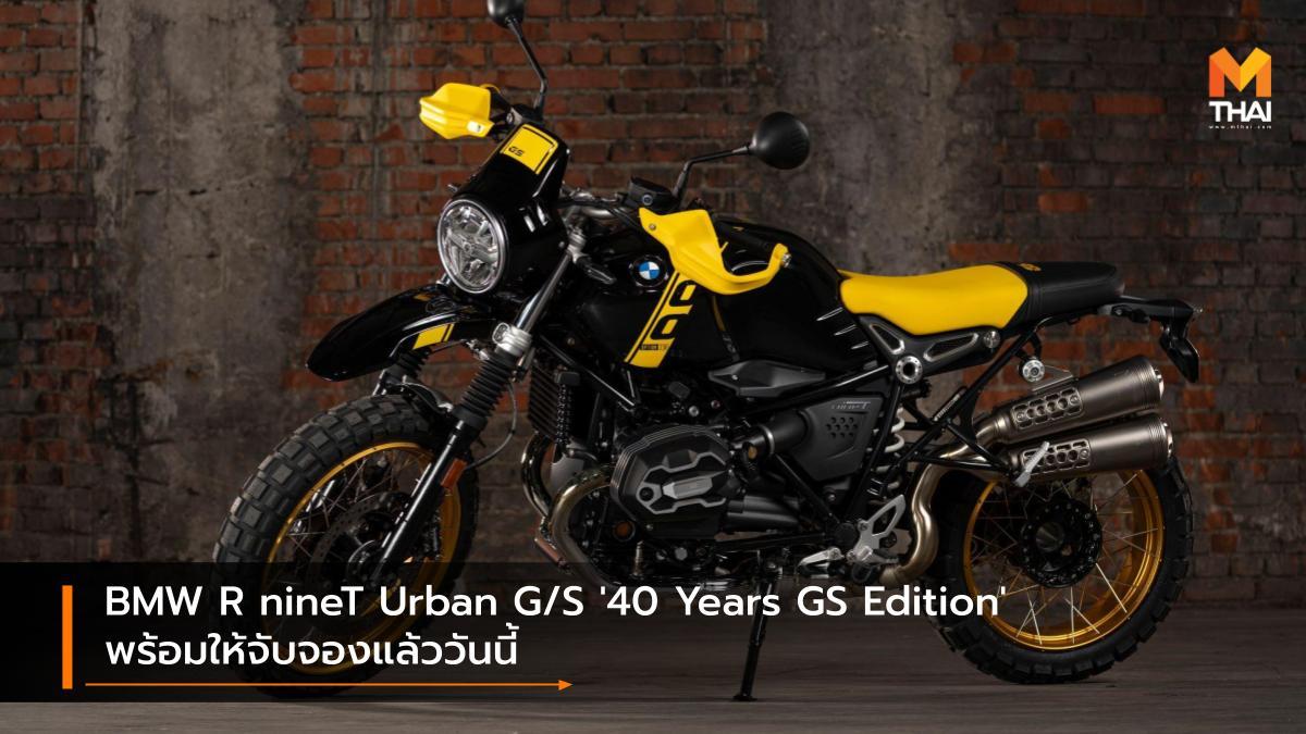 BMW Motorrad BMW R nineT BMW R nineT Urban G/S