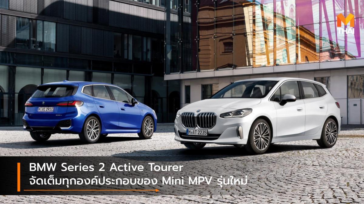 BMW BMW Series 2 Active Tourer บีเอ็มดับเบิลยู รถใหม่