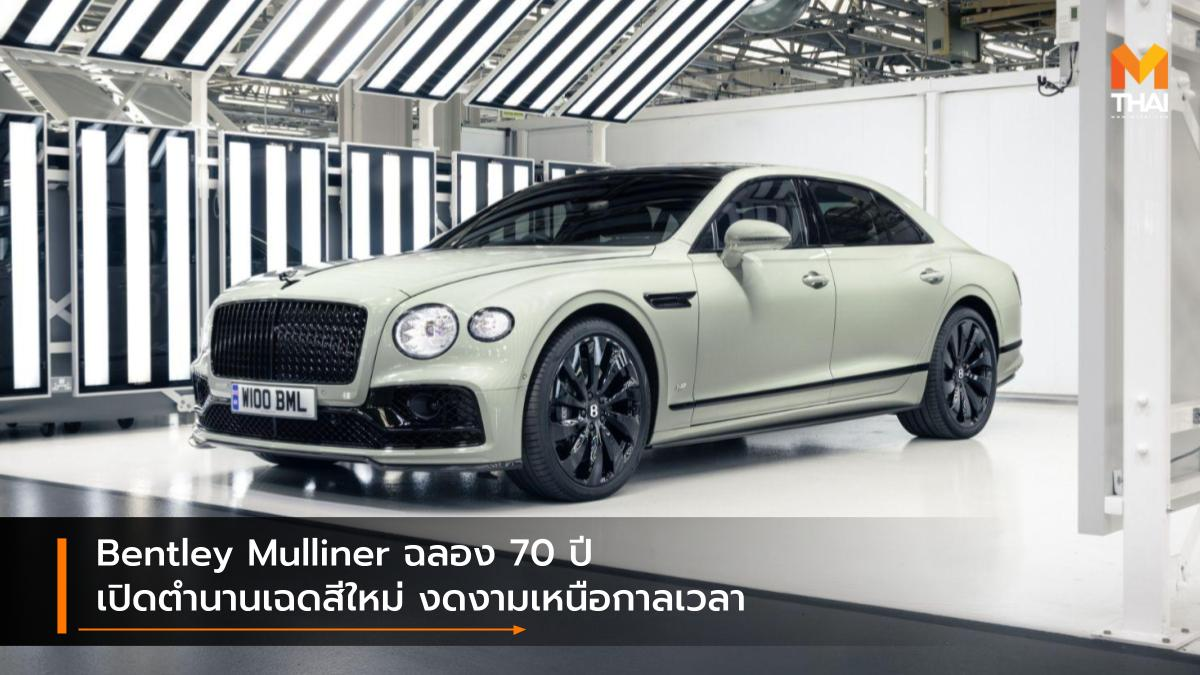 Bentley Mulliner เบนท์ลีย์