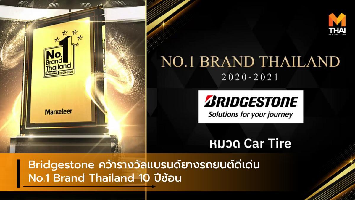 Bridgestone Business+ Marketeer No.1Brand Thailand บริดจสโตน ยางรถยนต์