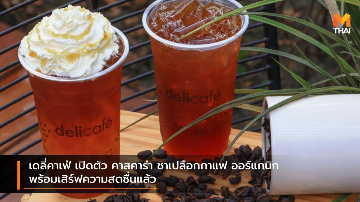 Delicafe shell คาสคาร่า ชาเปลือกกาแฟ ออร์แกนิก เชลล์ เดลี่คาเฟ่