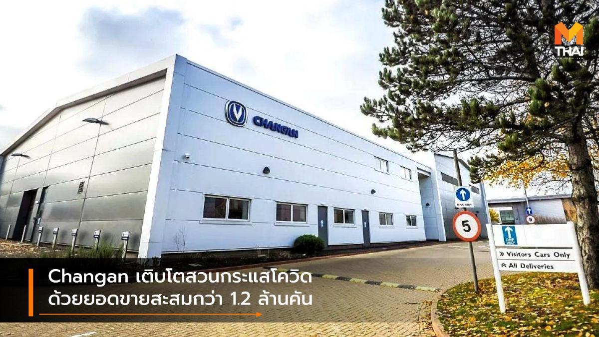 Changan Automobile ฉางอัน ออโตโมบิล ยอดขายรถยนต์ สถิติ